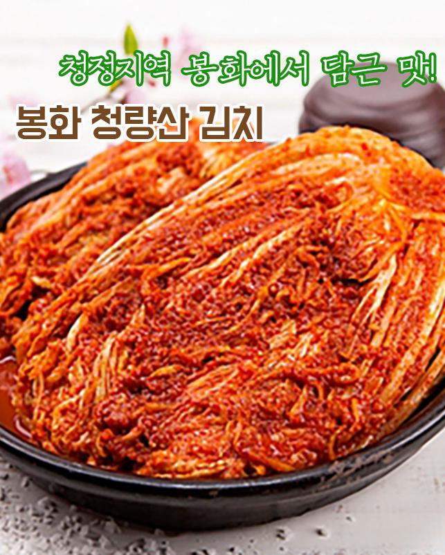 청정지역 봉화에서 담근 맛! 봉화청량산김치
